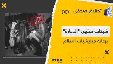 تحقيق يكشف شبكات تقودها ميليشيات تابعة للنظام السوري تمتهن العمل في الدعارة
