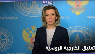 دعم بالملايين... الخارجية الروسية تعلق على تمويل منظمة الخوذ البيضاء في سوريا