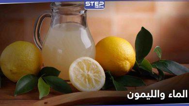 أبرزها تمنع الروماتيزم.. تعرف إلى أهم فوائد الماء الدافئ مع الليمون على الريق
