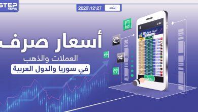 أسعار الذهب والعملات للدول العربية وتركيا اليوم الأحد الموافق 27 كانون الأول 2020