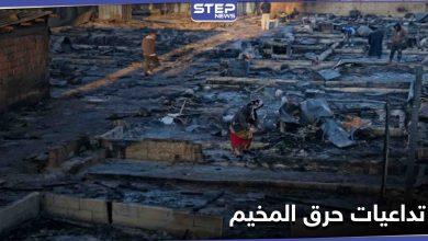 السلطات اللبنانية تفضح النظام السوري بقضية حرق مخيم اللاجئين السوريين.. وتعتقل 8 متورطين