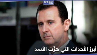 3 أحداث هزّت بشار الأسد وكادت تودي برحيله خلال عام 2020.. تعرف إليها