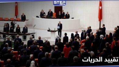 البرلمان التركي يوافق على قانون يعزز سيطرة حكومة أردوغان على المجتمع المدني
