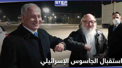 """سبب خلافاً مع أمريكا.. نتنياهو يستقبل الجاسوس الإسرائيلي """"جوناثان بولارد"""" بعد 35 عاماً"""
