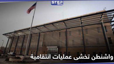 """""""خوفاً من ذكرى 3 يناير"""".. واشنطن تسحب دبلوماسييها من بغداد ومصادر أمريكيّة تكشف التفاصيل"""