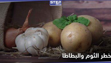 الثوم والبطاطا يشكلون خطراً على صحة هذه الفئة من الناس