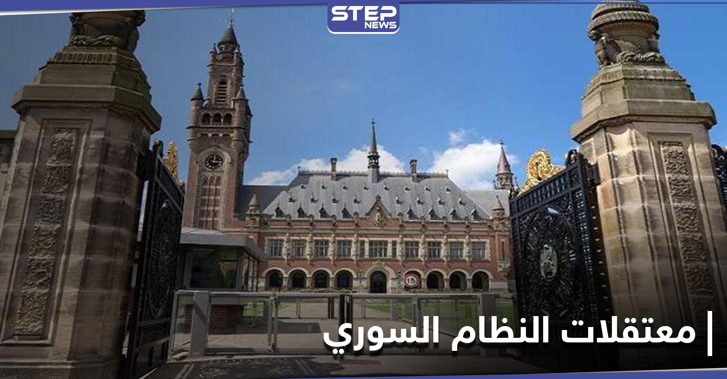 """أم هولندية تقاضي حكومة بلادها في محكمة """"لاهاي"""""""