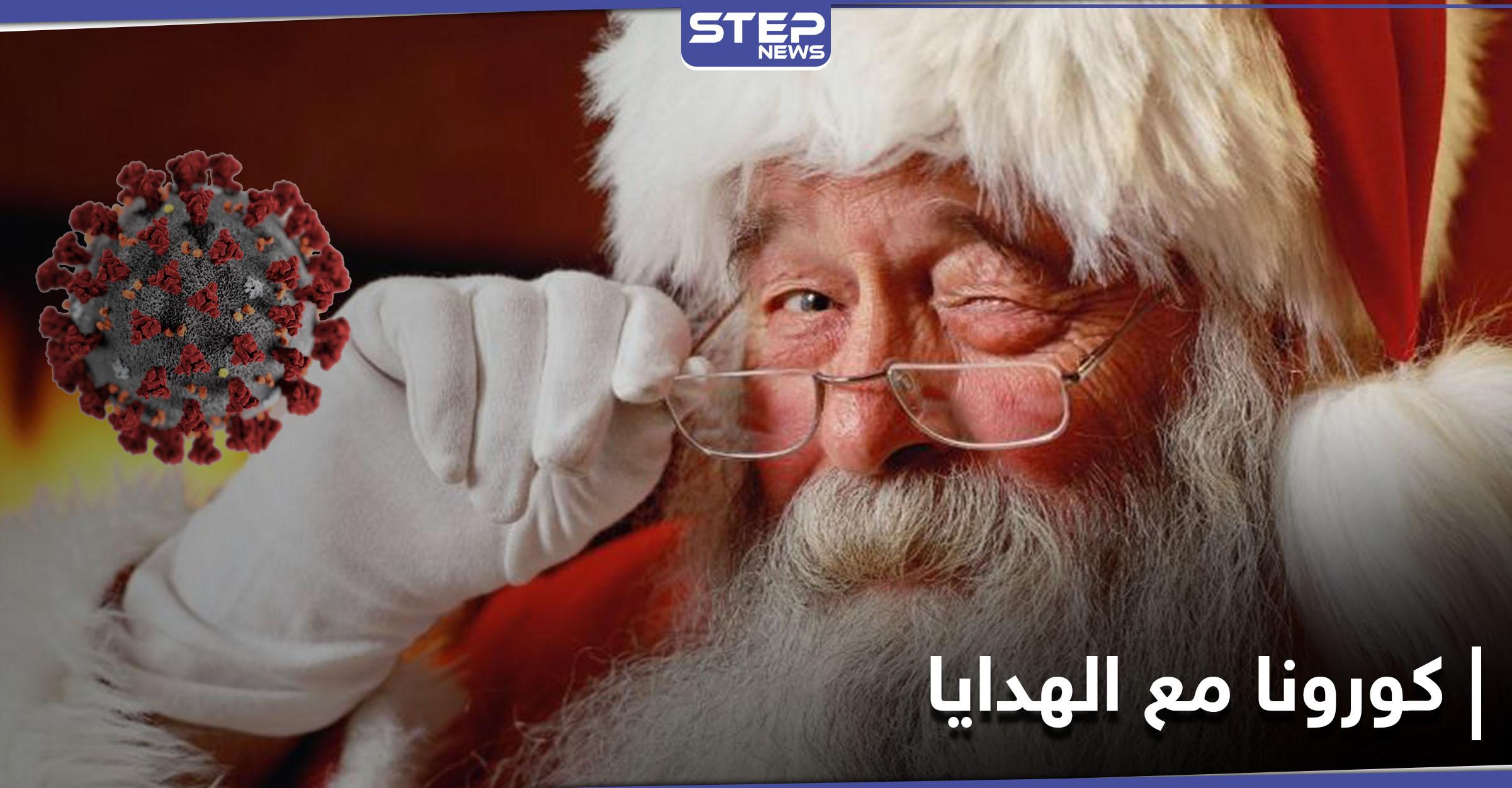 """بابا نويل و""""زوجته"""" ينقلان عدوى كورونا لعشرات الأطفال"""