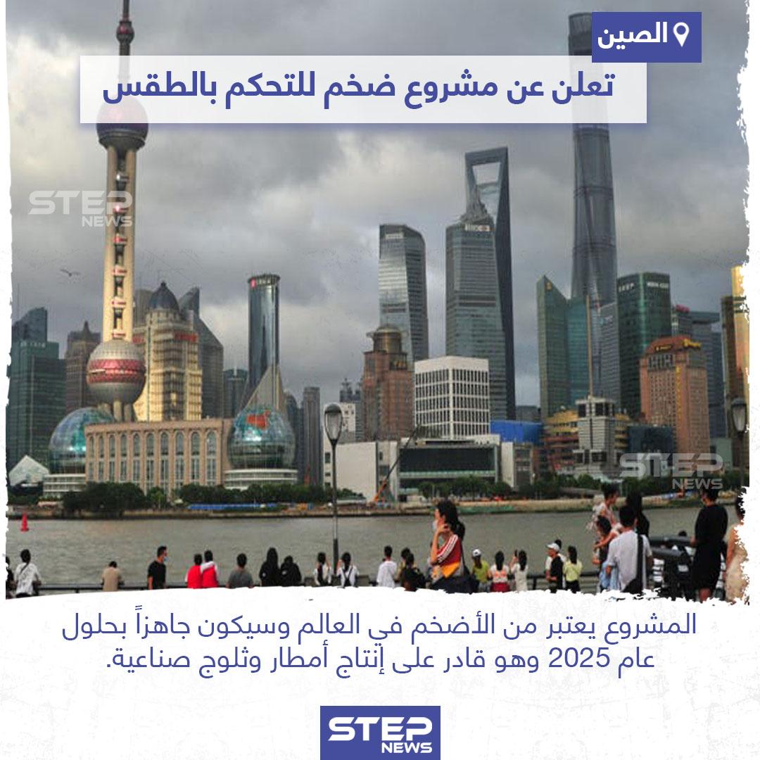 الصين تعلن عن مشروع للتحكم بالطقس، ما رأيك بهذا المشروع؟