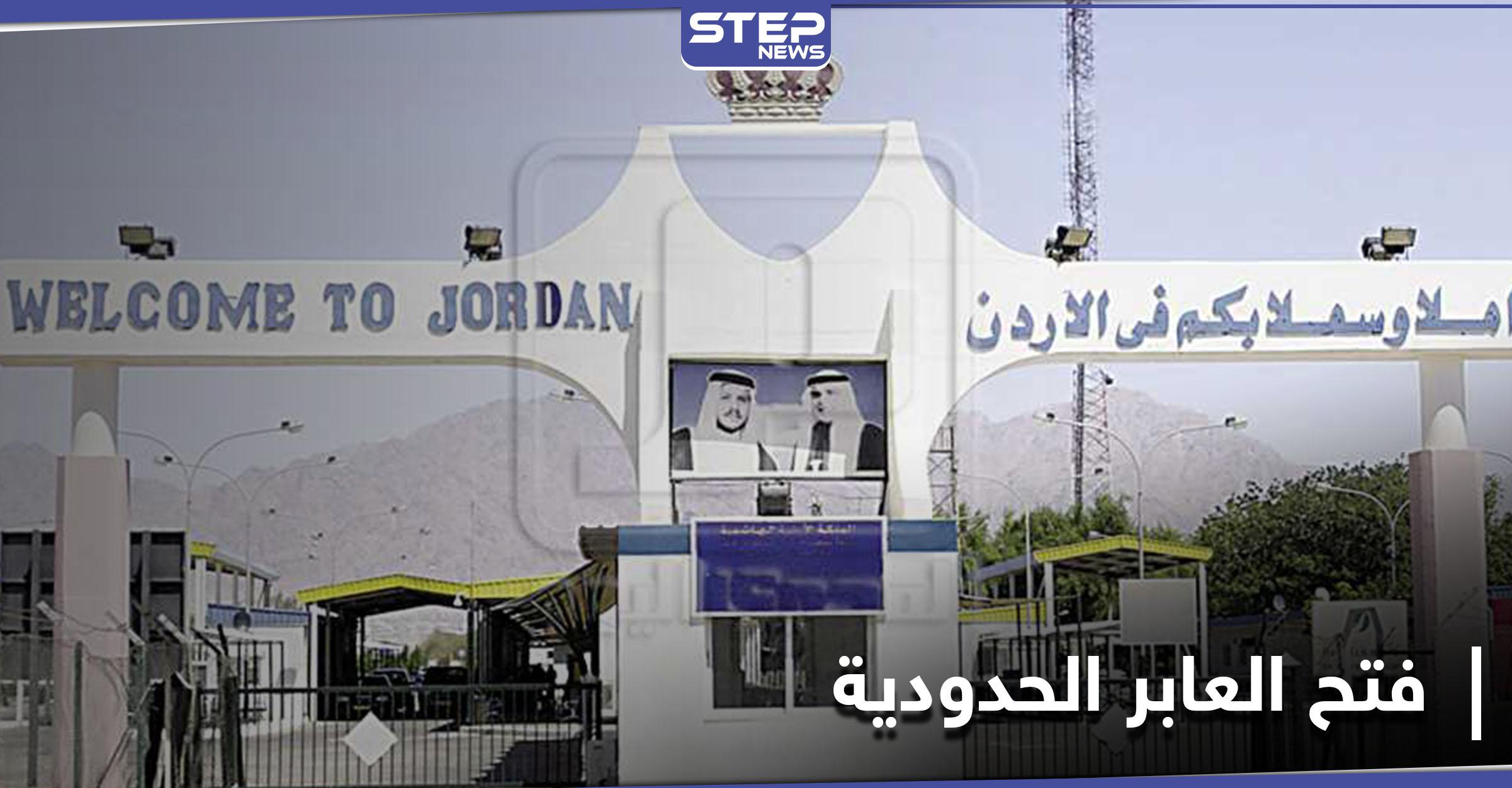 الأردن تضع شرطاً واحداً أمام النظام السوري لإعادة فتح المعابر الحدودية معه