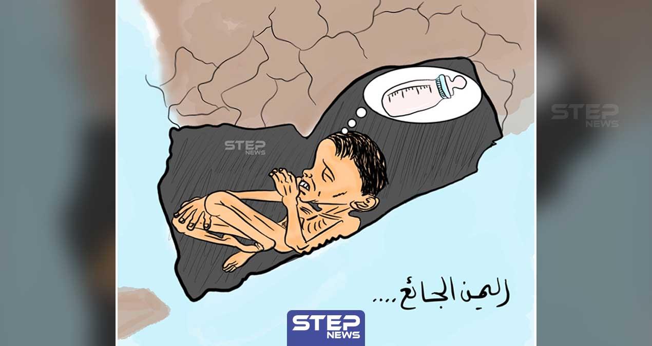 كاريكاتير || اليمن الجائع