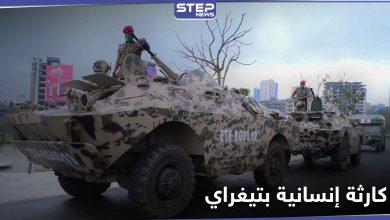 نفذت أكياس الجثث.. إثيوبيا تعلن انتهاء العملية العسكرية في إقليم تيغراي والحديث عن كارثة