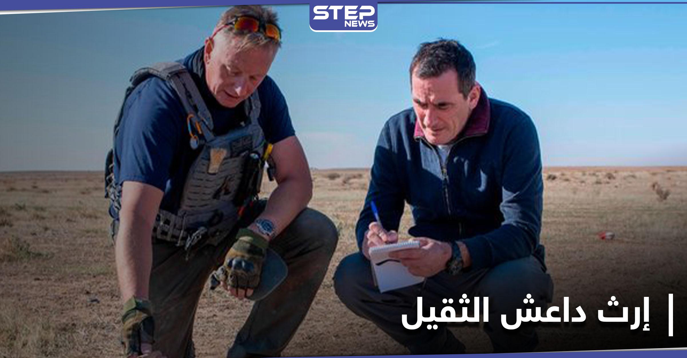 """فريق بريطاني متخصص يبحث عن """"إرث داعش الثقيل"""""""
