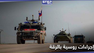 ردّاً على القصف التركي.. القوات الروسية تتخذ إجراءًا بريف الرقة الشمالي