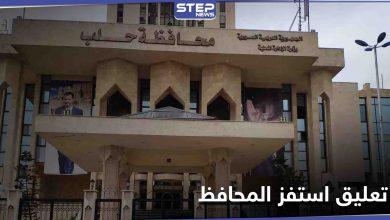 """""""عقبال محافظ حلب"""".. تعليق على فيسبوك تسبب بنقل معلمة إلى مكان بعيد"""