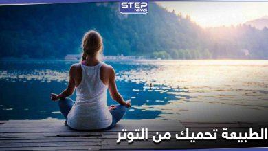 دراسة: مشاهد الطبيعة تبعد عنك القلق والتوتر وتزيدك تفاؤلًا