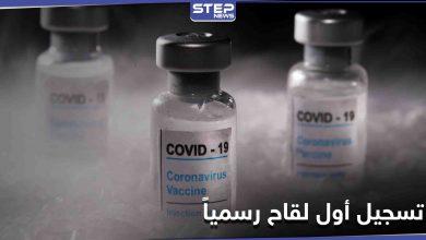 أوّل دولة عربية تعلن تسجيل لقاح ضد فيروس كورونا رسمياً