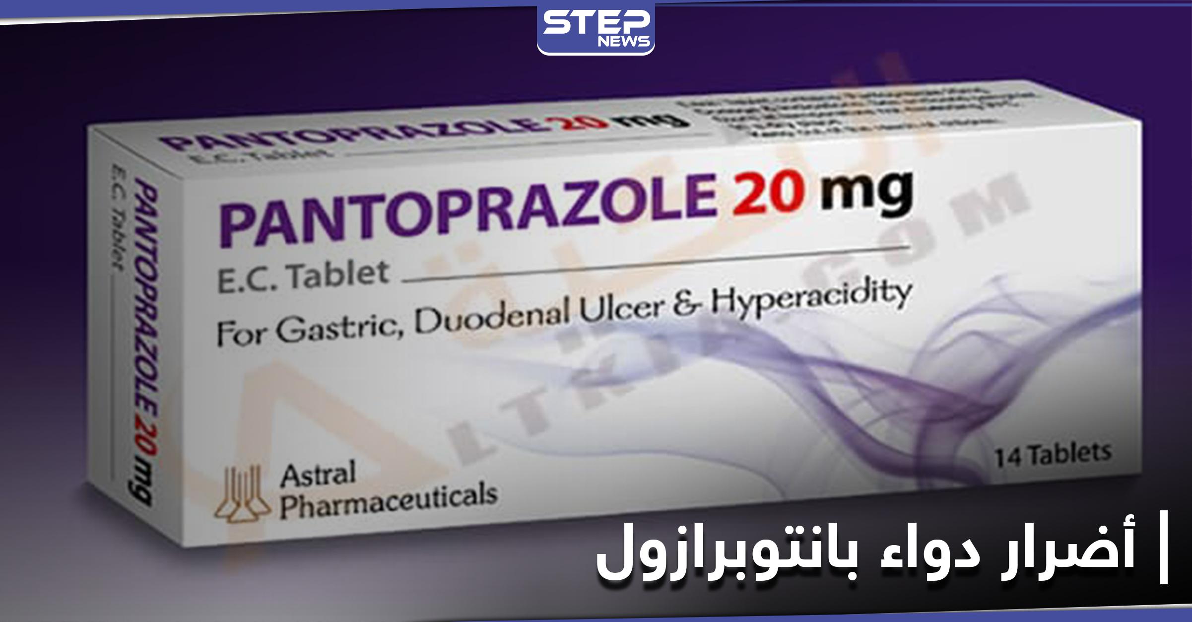 أضرار دواء بانتوبرازول