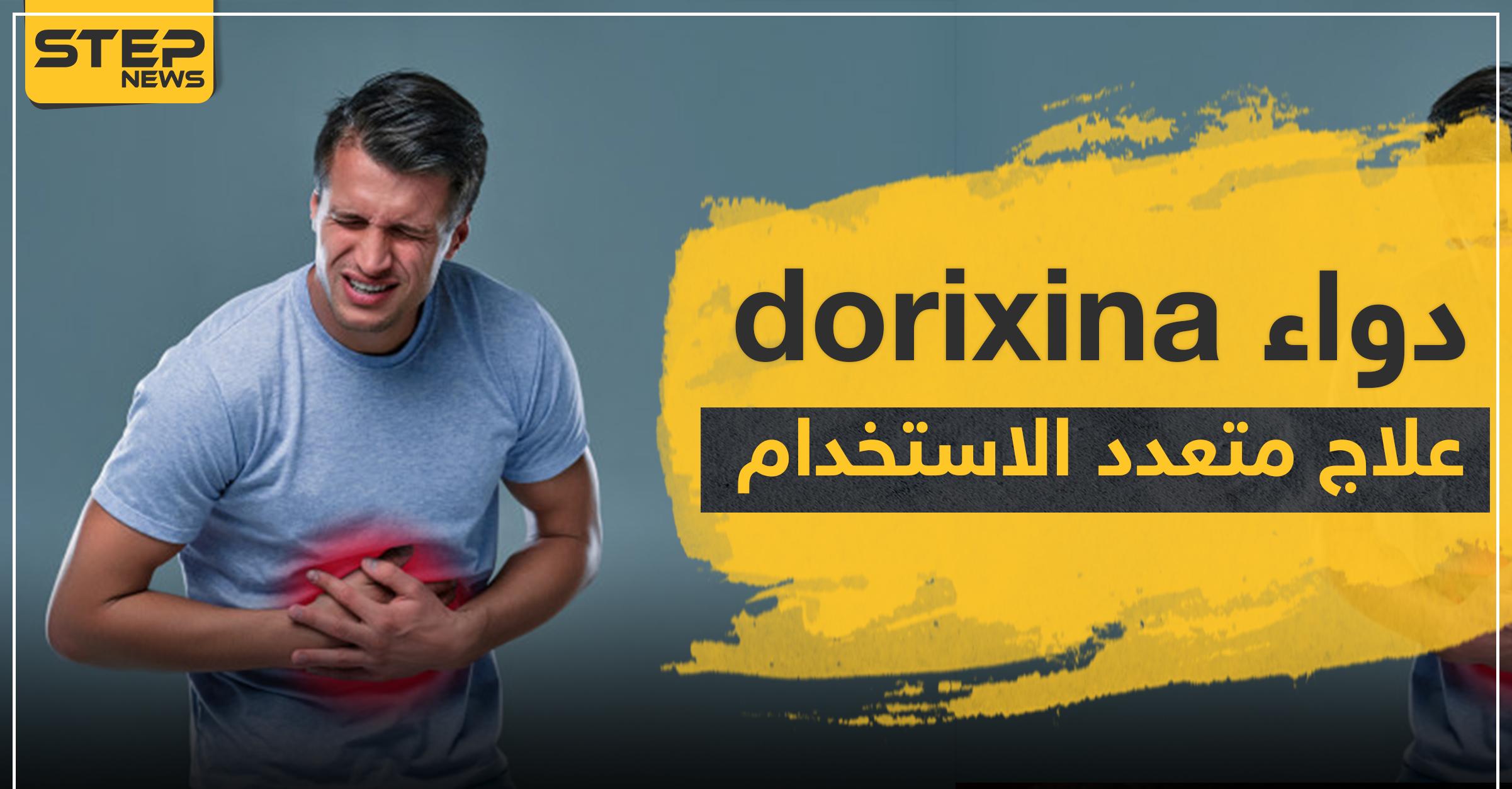 دواء dorixina علاج متعدد الاستخدام