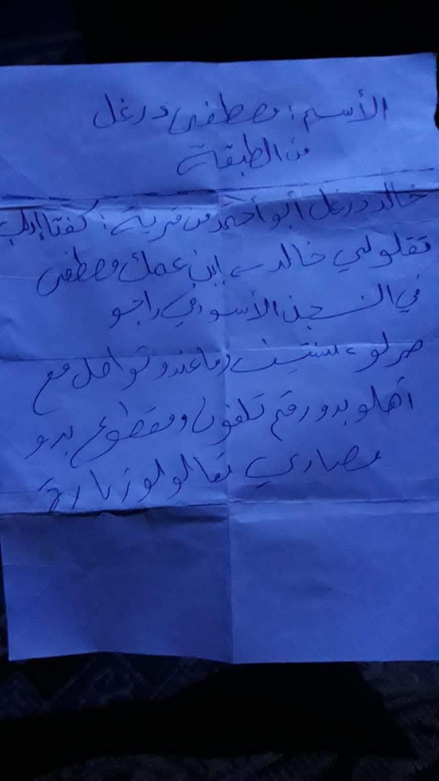 رسالة من معتقل مدني بالسجن الأسود التابع لـ فرقة الحمزات