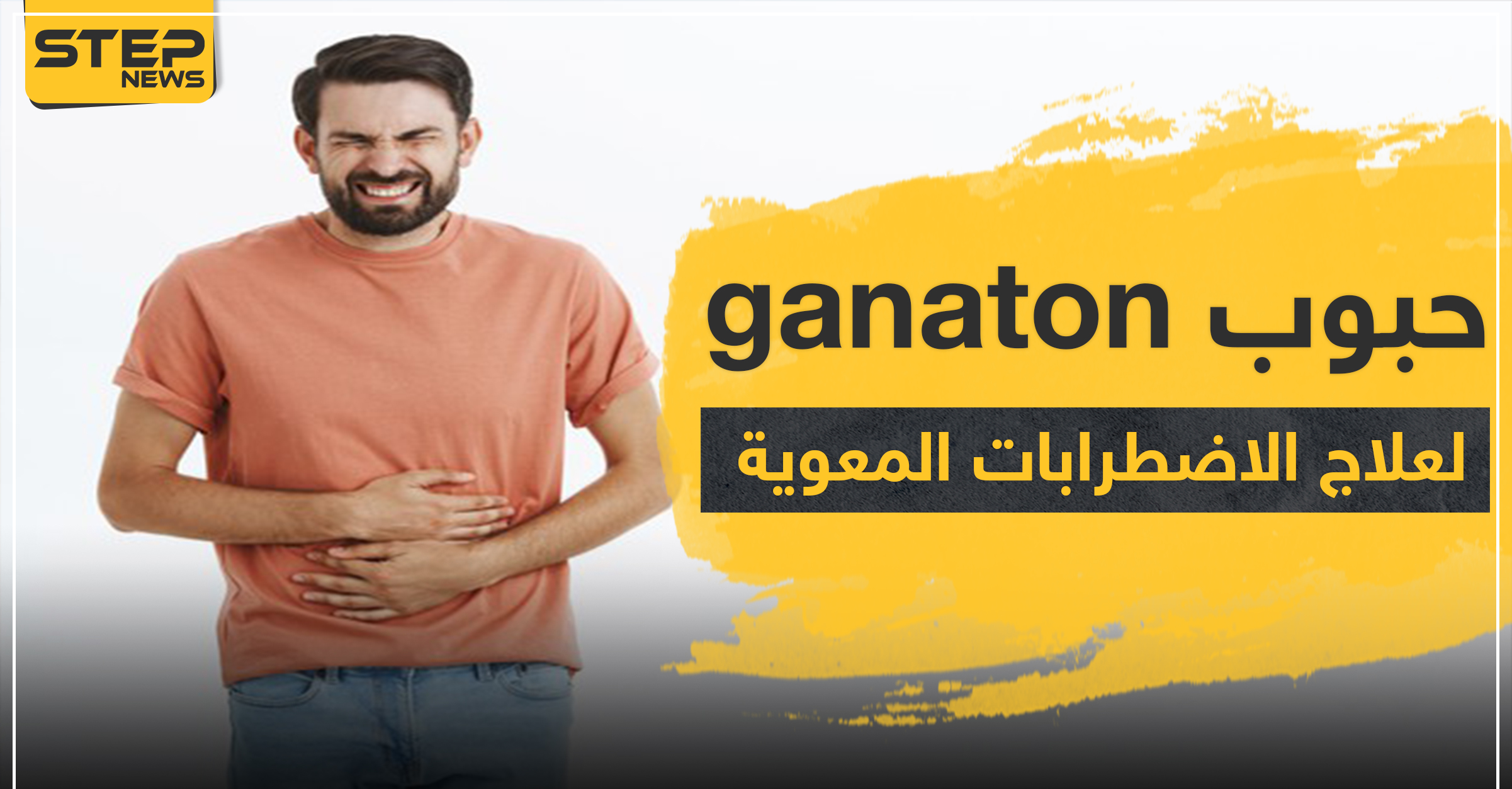 حبوب ganaton لعلاج الاضطرابات المعوية