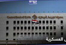 syria 202122020
