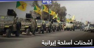 خاص|| شحنة أسلحة ودعم لوجستي تصل الميليشيات الإيرانية شرق سوريا ومصدر يكشف تفاصيلها
