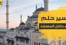 تفسير رؤية أشياء داخل المسجد