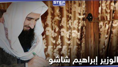 """محاولة اغتيال """"وزير"""" بارز في إدلب.. من هو """"إبراهيم شاشو"""""""