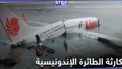آخر تطورات اختفاء طائرة إندونيسية