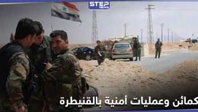 مقتل ضابط وآخرين في كمائن وعمليات تستهدف فوج الجولان ودوريات للنظام السوري في القنيطرة