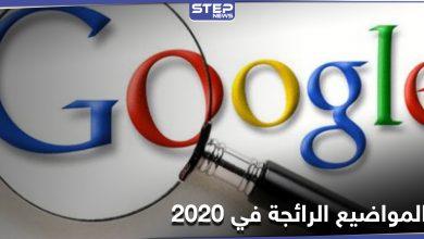 غوغل تنشر المواضيع الأكثر بحثاً والتي كانت رائجة في العام 2020