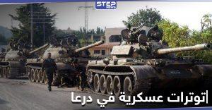 تعزيزات عسكرية إلى درعا من فرقتين عسكريتين ومفاوضات حاسمة حول 3 مطالب للنظام السوري