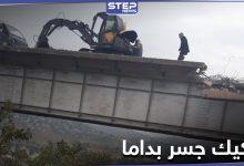 """تحرير الشام تفكك جسر بداما طمعاً ببيع الحديد لتجّار """"الخردة"""""""