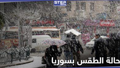 حالة الطقس في سوريا ستنقلب خلال ساعات.. منخفض قطبي وثلوج قادمة