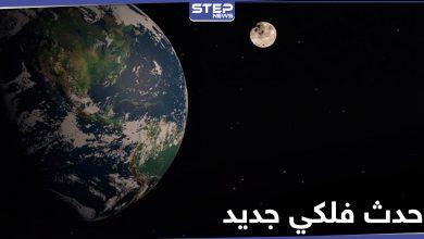 مهدداً للأرض.. وكالة ناسا تكشف عن حدث فلكي جديد سيحصل غداً