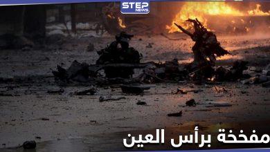 انفجار سيارة مفخخة بمدينة رأس العين بريف الحسكة مخلفةً قتلى وجرحى بين المدنيين