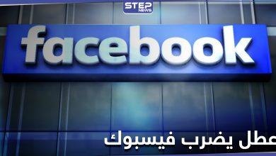عطل في فيسبوك يتسبب بتسجيل خروج آلاف الحسابات إجبارياً والشركة توضّح