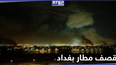 السلطات العراقية تكشف حجم الخسائر جراء قصف مطار بغداد ليلاً وعملية أمنية واسعة قريباً