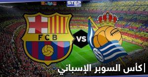 """مباراة برشلونة وريال سوسيداد """"الطموح"""" في نصف نهائي كأس السوبر الإسباني بنظامه الجديد (فيديو)"""