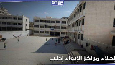 مراكز ايواء ادلب