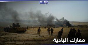 معارك عنيفة بين تنظيم داعش وقوات النظام السوري بمشاركة روسية في بادية السخنة