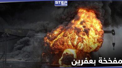 بالفيديو|| قتلى وجرحى بانفجار سيارة مفخخة بمدينة عفرين شمال حلب