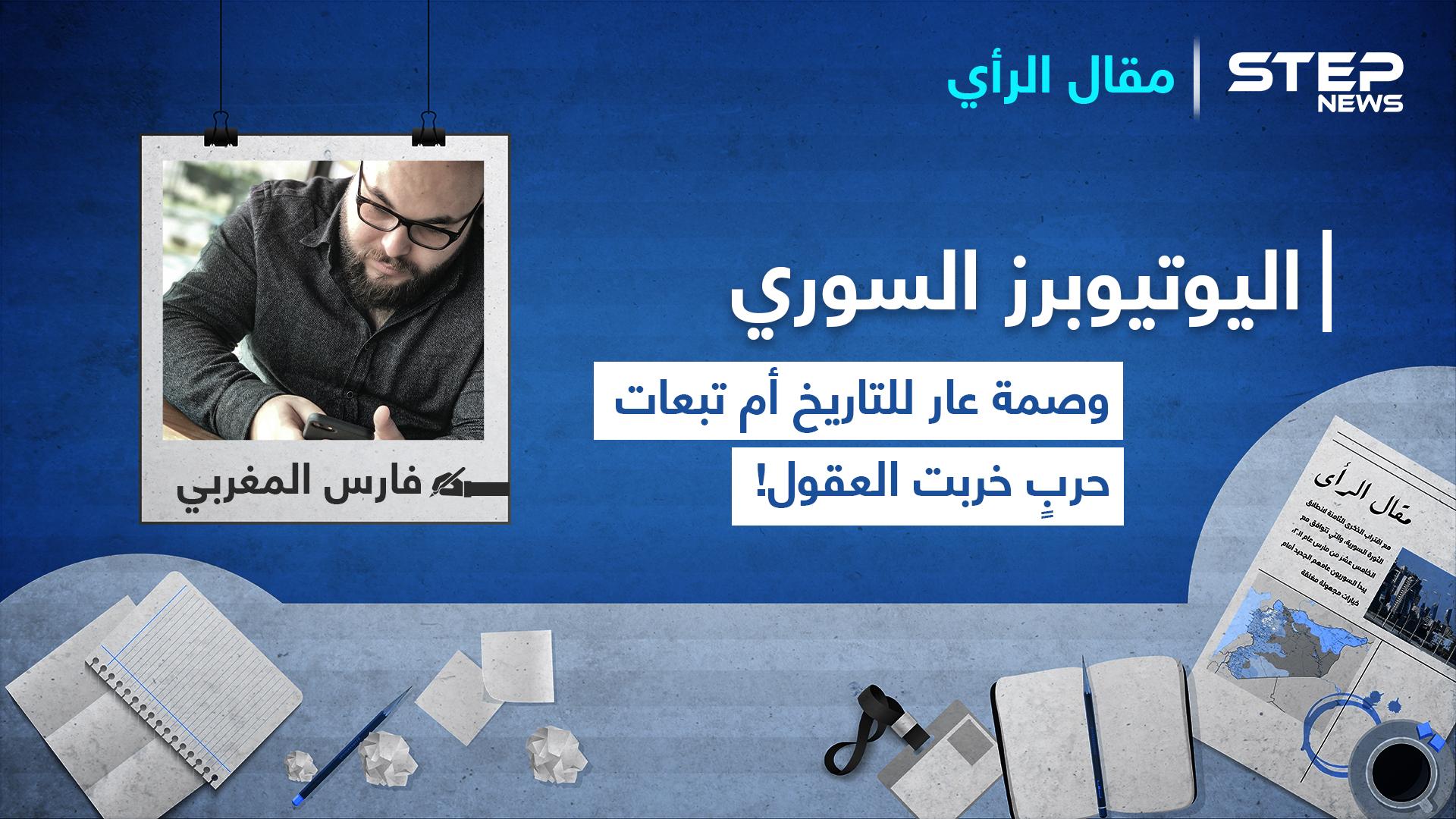 اليوتيوبرز السوري