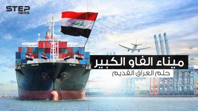 ميناء الفاو الكبير .. حلم العراقيين الذي لم يكتمل إليك القصة كاملة