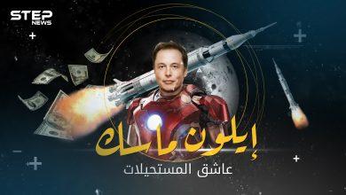 يعتقد البعض أنه من الفضاء .. إيلون ماسك الثري المجنون ومهندس خطة الهجرة للمريخ