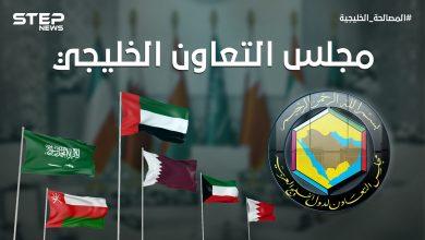 بالتزامن مع المصالحة الخليجية وانعقاد القمة الخليجية ال ٤١ .. تعرف على مجلس التعاون الخليجي