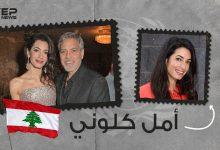 أمل علم الدين.. لبنانية شغلت مناصب بارزة في الأمم المتحدة وخطفت قلب جورج كلوني