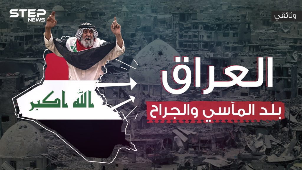 وثائقي - العراق هل كُتب عليه الأسى والحزن لأبد الآبدين؟