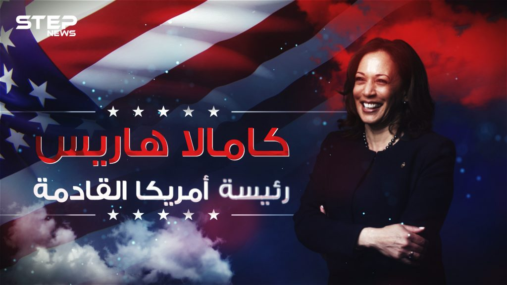 قد تكون الرئيسة القادمة للولايات المتحدة ... كامالا هاريس الامرأة الحديدية في إدارة بايدن